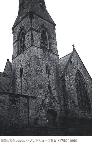 歴史的価値の高い「本物」の教会